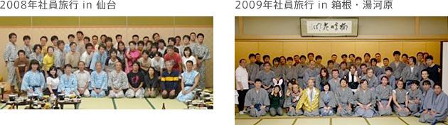 2008/2009年社員旅行